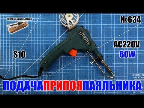 Пистолет паяльник с подачей припоя