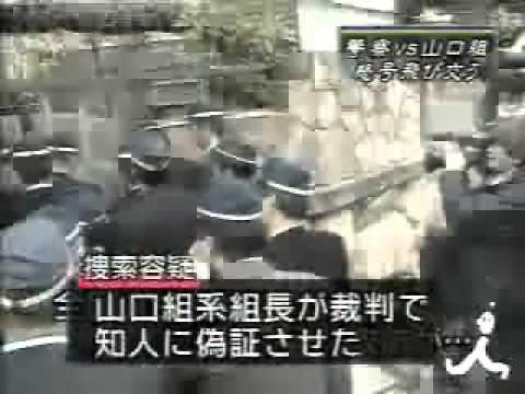 警察VS山口組 〔関西の見慣れた光景〕kobe cty yakuza x264