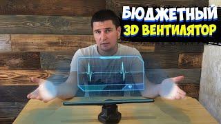 ✅ ГОЛОГРАММА из Китая - ЭТО ФАНТАСТИКА! | 3D вентилятор | Качественный Голографический вентилятор |