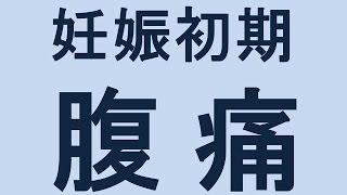 クリック⇒【安産ボディ】マタニティヨガ http://www.infotop.jp/click.p...