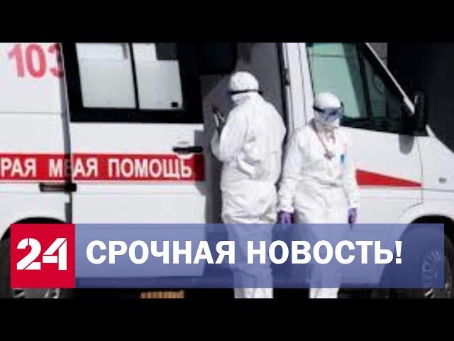 Срочно! В России резко возросло число заболевших коронавирусом