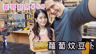 霍哥廚房#50|素白蘿蔔炆豆卜|和COO的歡樂一晚