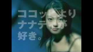 ブルボン COCOPPI & NANATY 15s 品田ゆい 2000年 品田ゆい 動画 5