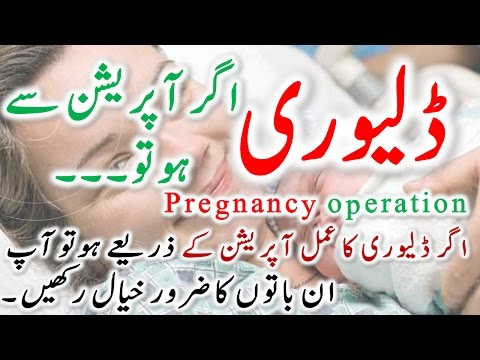 Delivery Of Baby By Operation || Weight Loss Tea || Pregnancy Tips || Pregnancy Care Tips In Urdu
