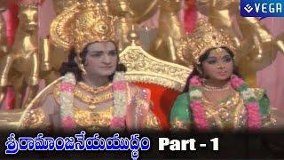 Sri Ramanjaneya Yuddham Telugu Movie Part 1