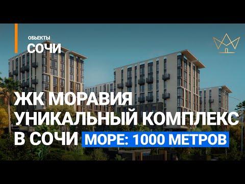 ЖК Моравия - уникальный апартаментный комплекс бизнес класса в Сочи на Курортном проспекте по ФЗ-214