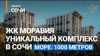 ЖК Моравия   уникальный апартаментный комплекс бизнес класса в Сочи на Курортном проспекте по ФЗ 214