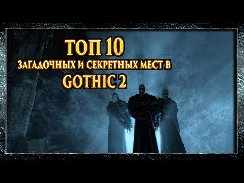 Gothic 2 (Готика