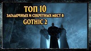 Gothic 2 (Готика 2) - Топ 10 Самых Секретных И Загадочных Мест