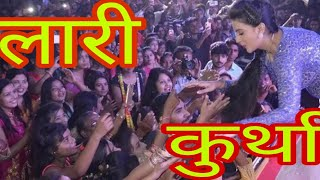 लारी स्टेज शोह lari stage show kurtha , Pramod music world