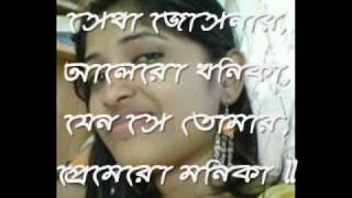 Adho Rate Jodi Ghum Bhenge Jay