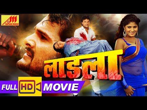 Khesari Lal का सुपरहिट भोजपुरी फिल्म 2018 - LAADLA -Bhojpuri Full Movie 2018