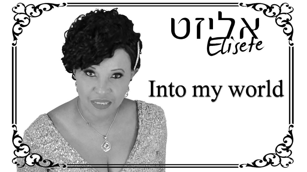 Elisete - Into my world - אליזט - שיר נפלא להופעה מושלמת