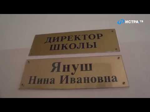 Проверка безопасности школа №1 Дедовск