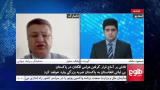 MEHWAR: U.S State Department's Remarks On Afghanistan Discussed