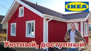 Компактный дом своими руками в шведском стиле. Обзор дома // КРАСНЫЙ ДОМ