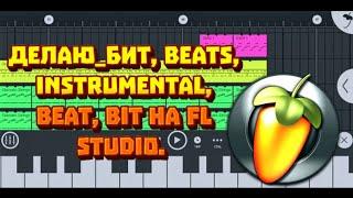 Делаю_Бит,_Beats,_Instrumental,_Beat,_Bit_на FL Studio.