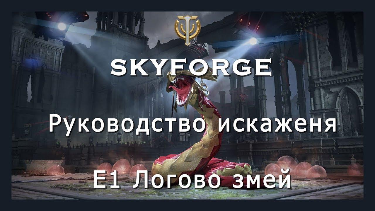 бонус коды на skyforge