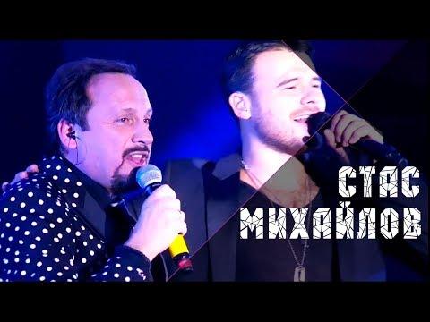 Стас Михайлов и Emin - Берега