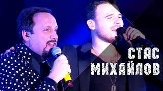 Download Стас Михайлов и Emin - Берега Mp3 and Videos