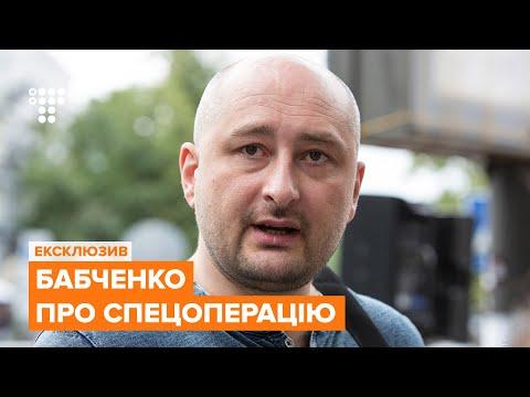 Ця спецоперація врятувала мені життя. Російський журналіст Бабченко про «воскресіння» два роки тому