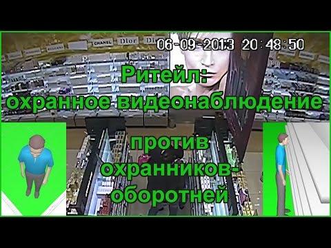 видео: Ритейл: охранное видеонаблюдение против охранников-оборотней