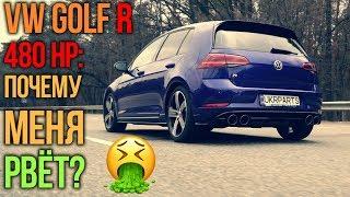 VW Golf R 480hp 560Nm: почему меня рвёт???
