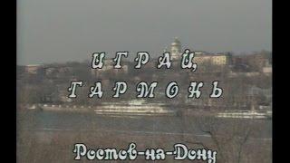 """""""Играй, гармонь!"""" Ростов-на-Дону ©1994"""