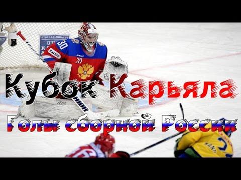 Чехия - Россия - 3:4. Голы