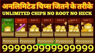 तीन पत्ती नो रुट नो हैक 🔥 Octro teen patti unlimited chips no root