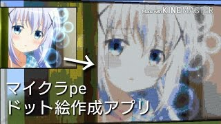 【マイクラpe】画像から簡単にドット絵が作れるドット絵作成アプリ紹介!【ゆっくり】