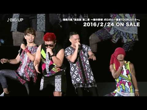 DVD&Blu-ray「風伝説 第二章 〜雑巾野郎 ボロボロ一番星TOUR2015〜」ティザー�A 〜MC編〜【Official】