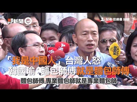 「我是中國人」台灣人怒 韓國瑜:「麵包師傅就是麵包師傅」
