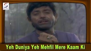 Yeh Duniya Yeh Mehfil Mere Kaam Ki Nahin - Mohammed Rafi - HEER RANJHA - Raaj Kumar, Priya Rajvansh