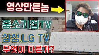 중소기업TV 와 삼성 LG LED TV가 어떻게 다른가…