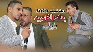 دبكة شبابه 2020 العكسي ( بنات الثانويه نعنع رابي عالميه ) محمد ومالك الشرعه