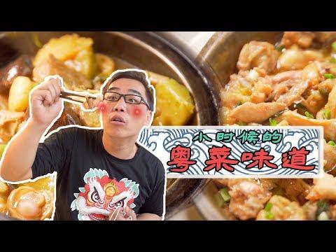 福田有家粵菜館,雞有雞味、菜有菜味,懂的進來! 【品城記】