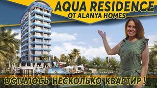 ОСТАЛОСЬ НЕСКОЛЬКО КВАРТИР НА ПРОДАЖУ В AQUA RESIDENCE ОТ ALANYA HOMES