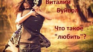 Виталий Буйвол  Что такое любовь  Как нужно любить  Дети говорят о любви