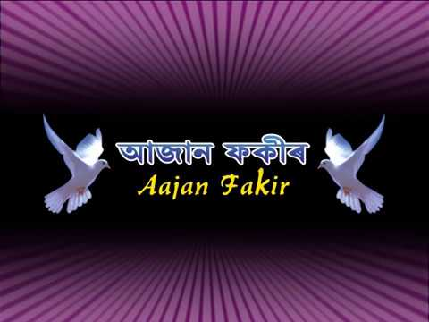 Aajan Fakir Documentary Part 1 of 4