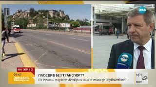 Пловдив без транспорт - Здравей, България (15.07.2019)
