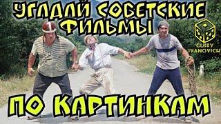 Угадай советские фильмы по картинкам I Где Логика ?