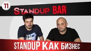 STAND-UP как бизнес. Бар в Краснодаре. Stand-up & Zina.