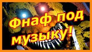 Фнаф 4 5 ночей с фредди прикол Fnaf под музыку Fnaf Фнаф