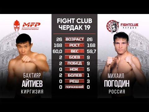 Михаил Погодин VS Бахтияр Айтиев 61 кг.