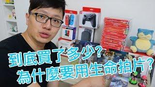 【Talk趣】到底買了多少Switch的東西?〈羅卡Rocca〉