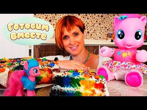 Радужный торт для Пони. Игры для девочек.