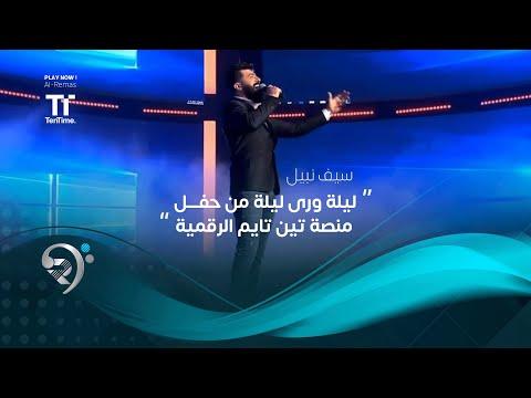 سيف نبيل - ليلة ورى ليلة من حفل منصة تين تايم الرقمية / بيروت 2019