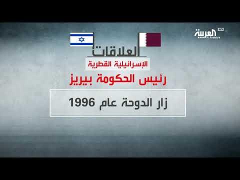 تاريخ العلاقة القطرية الإسرائيلية  - نشر قبل 2 ساعة