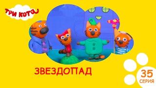 Три кота - Звездопад | Выпуск №35|Развивающее видео для детей